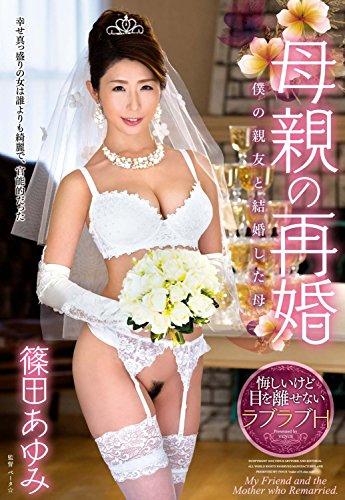 母親の再婚 僕の親友と結婚した母 篠田あゆみ VENUS [DVD]