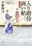 入り婿侍商い帖 出仕秘命(二) (角川文庫)