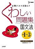 くわしい問題集国文法 中学1~3年 新装版 (中学くわしい問題集)