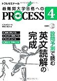 PROCESS 4 英文読解の完成 (最難関大学合格へのPROCESS)