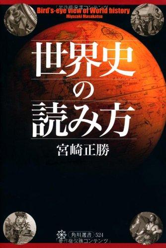 世界史の読み方 (角川選書)の詳細を見る