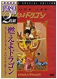 燃えよドラゴン ディレクターズ・カット スペシャル・エディション [DVD]