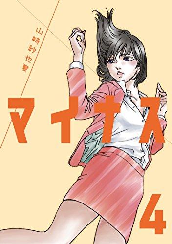 マイナス 完全版(4)