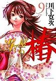 当て屋の椿 9 ドラマCDつき限定版 (ジェッツコミックス)