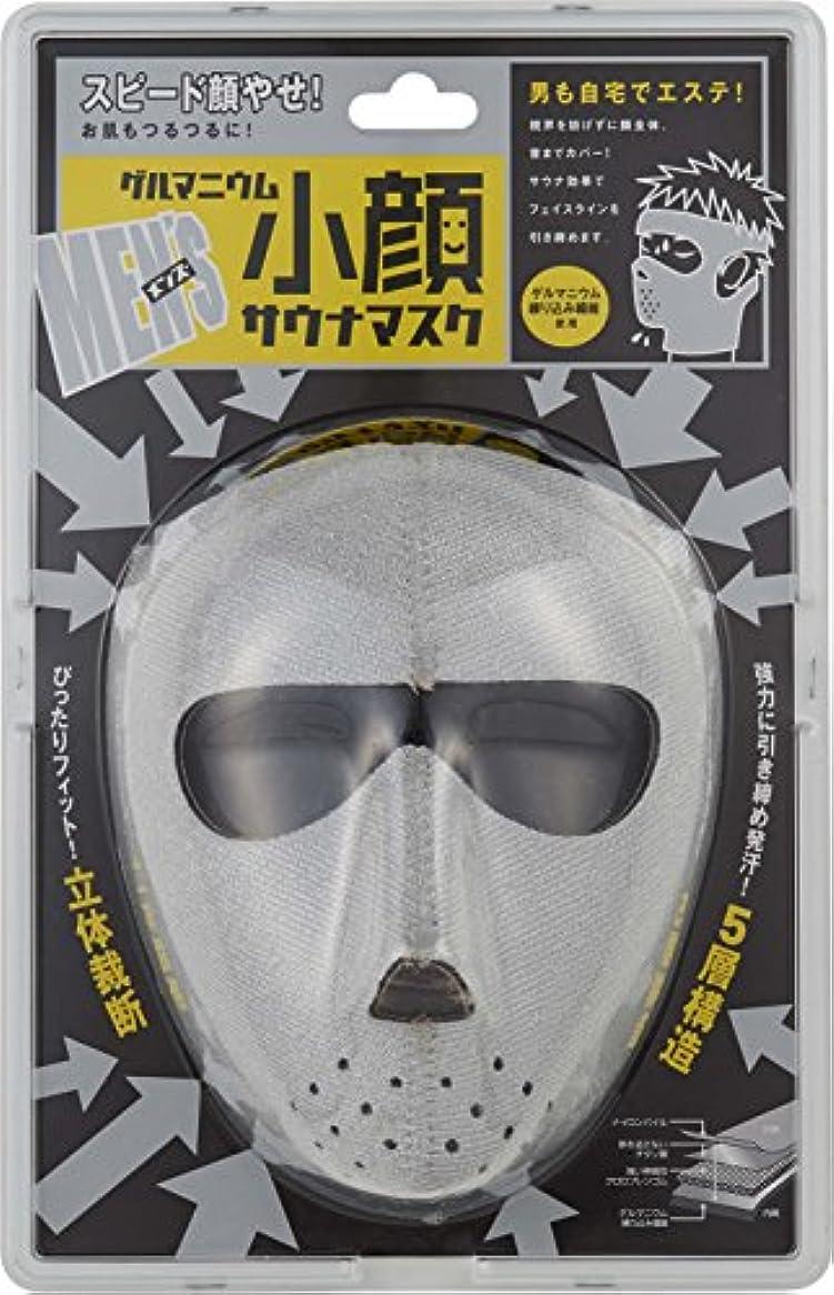 ハドル漏斗ファーザーファージュゲルマニウム 小顔サウナマスク メンズ