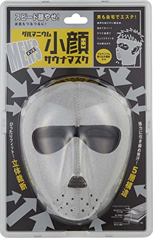 夢中とティーム素晴らしきゲルマニウム 小顔サウナマスク メンズ
