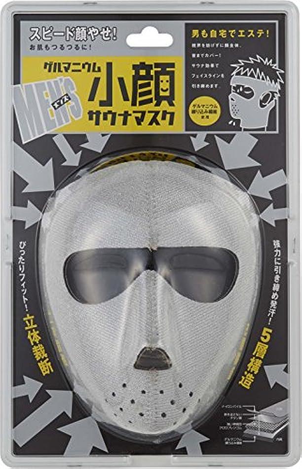 不規則なランチョン夏ゲルマニウム 小顔サウナマスク メンズ