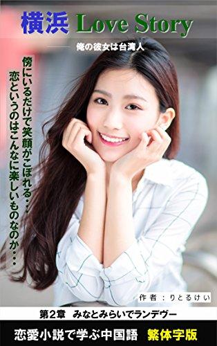 『横浜Love Story』第2章・恋愛小説で学ぶ中国語: みなとみらいでランデヴー (LITTLE KEI.COM)
