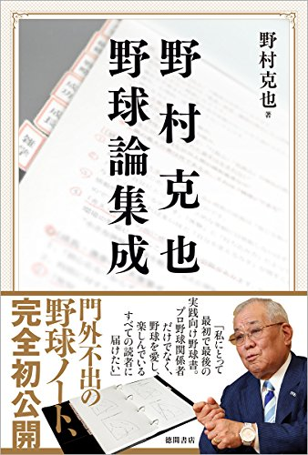 野村克也 野球論集成