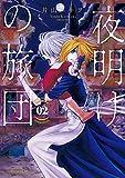 夜明けの旅団(2) (モーニングコミックス)