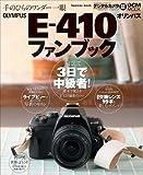 OLYMPUS E-410ファンブック 画像