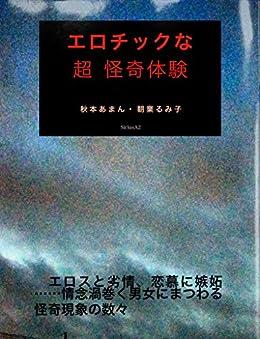 [秋本あまん, 朝業るみ子]のエロチックな 超怪奇体験