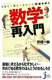 うまく・早く・きれいに問題を解く 数学再入門 (じっぴコンパクト新書)