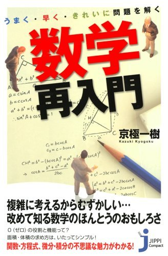 うまく・早く・きれいに問題を解く 数学再入門 (じっぴコンパクト新書)の詳細を見る