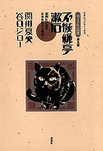 坊っちゃんの時代 : 5 不機嫌亭漱石 (アクションコミックス)