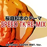 桜庭和志のテーマ SPEED TK RE-MIX ORIGINAL COVER INST.Ver