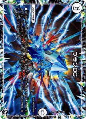 デュエルマスターズ新2弾/DMRP-02/2/VR/プランDG