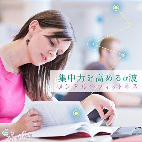 集中力を高めるα波 〜メンタルのフィットネス〜