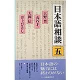 日本語相談〈5〉