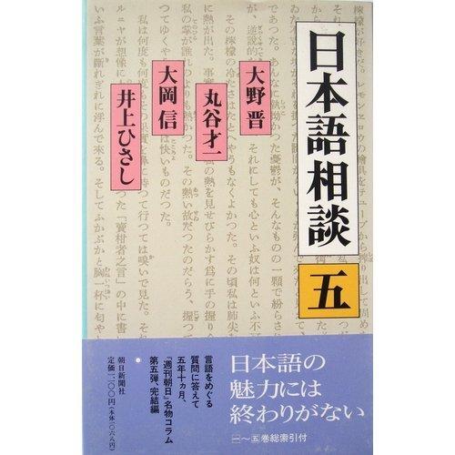 日本語相談〈5〉の詳細を見る