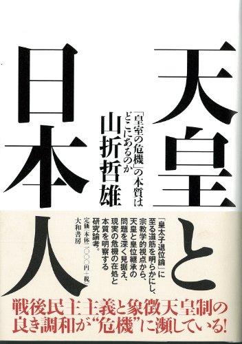 天皇と日本人の詳細を見る