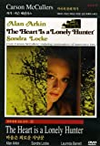 an analysis of the characters in the heart is a lonely hunter Character journeys of lonely hunters before she began writing the heart is a lonely hunter , young carson mccullers meticulously outlined the entire novel and each of the main characters like spokes on a wheel, they all revolve around singer.