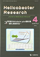 Helicobacter Research 20ー2―Journal of Helicobacter R 特集:若年者のHelicobacter pylori感染対策
