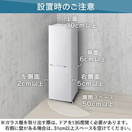 アイリスオーヤマ『IRSE-16Aノンフロン冷凍冷蔵庫162L』