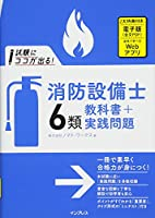 試験にココが出る! 消防設備士6類 教科書+実践問題