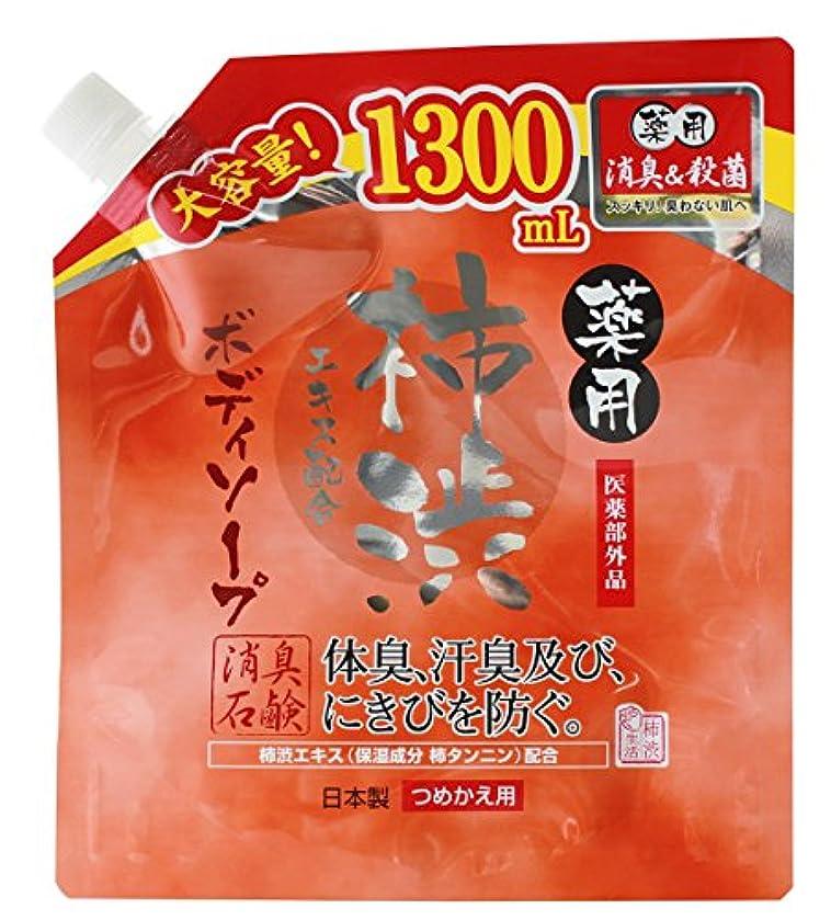 社員ストリーム表示【amazon.co.jp限定】薬用柿渋ボディソープ大容量つめかえ用1300mL【医薬部外品】