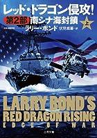 レッド・ドラゴン侵攻!第2部 南シナ海封鎖〈上〉  (二見文庫 ザ・ミステリ・コレクション)