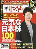 日経マネー(ニッケイマネー)2015年12月号の画像
