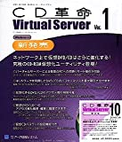 CD革命/Virtual Server Ver.1 10クライアント