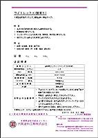ライトレックス,艶有_16L[大阪塗料工業]