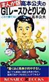 まんが版・高本公夫のGIレースひとりじめ―これで勝てないハズがない!! (Kosaido books) 画像