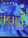 iKILL2.0 (星海社FICTIONS)