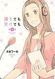満ちても欠けても(1) (Kissコミックス)