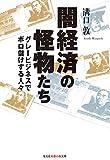 「闇経済の怪物たち」溝口敦