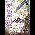GOSICK―ゴシック―(1) (ドラゴンコミックスエイジ)