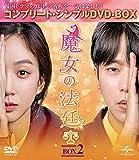 魔女の法廷 BOX2(コンプリート・シンプルDVD‐BOX5,000円シリーズ)(期間限定生産)