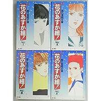 花のあすか組!(外伝) 全4巻完結セット(コミック版高口里純文庫)