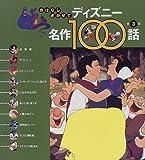 ディズニー名作100話〈第3集〉 (おはなしきかせて)