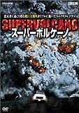 スーパーボルケーノ [DVD]