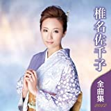 椎名佐千子 全曲集 2012