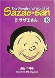 対訳 サザエさん〈8〉【講談社英語文庫】