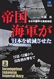 帝国海軍が日本を破滅させた(上) Incompetent Japanese Imperial Navy (光文社ペーパーバックス)