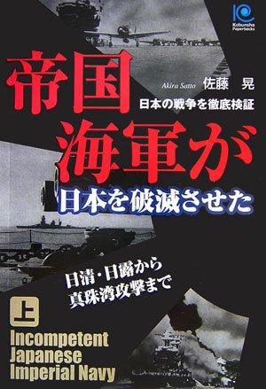 帝国海軍が日本を破滅させた(上) Incompetent Japanese Imperial Navy (光文社ペーパーバックス)の詳細を見る
