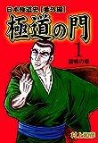 極道の門 日本極道史【番外編】1?雷鳴の章?