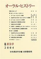 オーラル・ヒストリー―日本政治学会年報〈2004年〉 (日本政治学会年報 (2004))