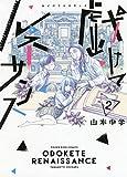 戯けてルネサンス 2 (ヤングキングコミックス)
